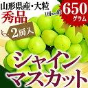 山形県産 秀品 大粒 シャインマスカット 2房(約1.2kg...