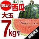 尾花沢 すいか 訳あり 2L 3L 1玉 (7kg以上) 山...