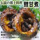 【山形伝統料理】 鯉の甘煮 5個セット 贈答箱入り 正月 祝事 節目に!真空パックでお届け!冷蔵 冷