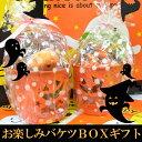 ハロウィン バケツセット ハロウィン限定 かぼちゃチョコ その他お菓子が入ったギフトバケツBOX子供も大好きなお菓子 ハロウィンイベントに かぼちゃのハロウィン 食べても美味しいチョコ ハロウィンスイーツ