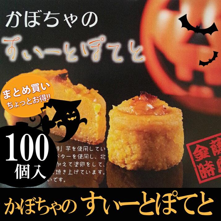 【送料無料】 ハロウィン すいーとぽてと 100個 個包装 まとめ買い お菓子 かぼちゃ柄パッケージ入り 子供も大好きなお菓子 ハロウィンイベントに かぼちゃのハロウィン 食べても美味しいスイートポテト ハロウィンスイーツ