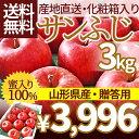 フルーツ 山形県 特秀 サンふじりんご 3kg(8〜10玉前...