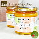 オレンジスライスジャム 280g × 12個入り お徳用 ローズメイ 手土産 フルーツ 果物 雑誌 ...