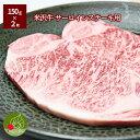 米沢牛 サーロインステーキ用 150g×2枚A5ランク 黒毛...