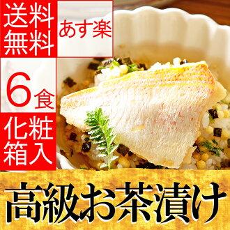 用禮物 A 集的化妝盒裝豪華成分中含有 ochazuke 的禮物鯛魚 ochazuke 禮物蛤 ochazuke 禮物花 ochazuke 禮物 ochazuke 煮米飯的奢侈品是重要高級公民天禮品茶條目