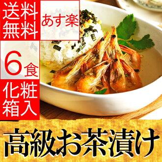向豪華 ochazuke B 集禮品化妝盒裝豪華成分中含有 ochazuke 的禮物鯛魚 ochazuke 禮物蛤 ochazuke 禮物祖父母的重要的一天禮物給媽媽和爸爸