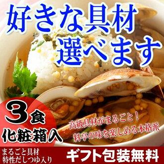 Ochazuke 進入豪華 ochazuke 禮品盒裝化妝豪華成分可以選擇煮米飯禮物鯛魚 ochazuke 禮物蛤 ochazuke 禮物祖父母節重要的人的禮物