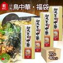 【在宅応援】山形 鳥中華 乾麺 20袋 40食入 スープ付き まとめ買い 福袋