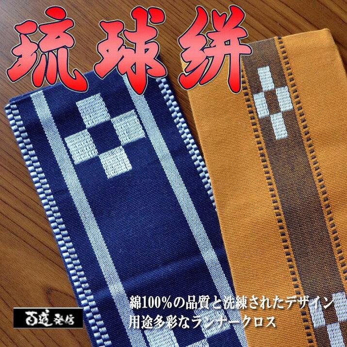 【百道発信】ランナークロス【9.5cm×137cm】綿100%の日本製洗練さたデザインと末永く使用いただける品質を追求ギフト お祝いに最適