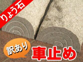 車止め 訳あり Outlet 高級みかげ石 薪デザイン 幅57cmタイプ りょう石...:ryoseki:10000926