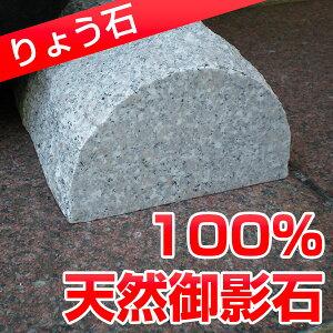 アウトレット シンプル みかげ石 ストッパー