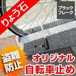 スタンド ニュータイプ キューブ デザイン ブラック フレーク オリジナル みかげ石 サイクルスタン