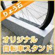 自転車スタンド 10周年企画 キューブデザイン 当店オリジナル 高級みかげ石 おしゃれ【自転車】【スタンド】サイクルスタンド バイシクルスタンド 自転車ストッパー りょう石