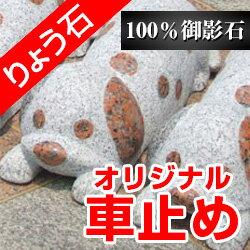車止め 犬デザインシリーズ「ダルメシアン」送料無料 カーポートに!ダルメシアン101匹(1…...:ryoseki:10000717