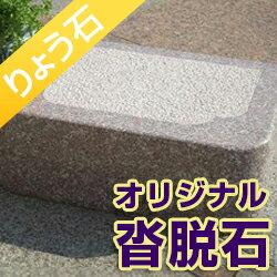 縁台(えんだい) 踏み台転倒防止に!沓脱石 くつぬぎいし 沓脱台 高級みかげ石 りょう石