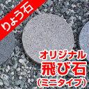 小叩き仕上げ飛び石・ステップストーンミニ(小)丸タイプ 敷石 踏み石 庭石 飛石 高級みかげ石 りょう石