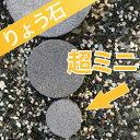小叩き仕上げ飛び石・ステップストーン超ミニ(超小)丸タイプ 敷石 踏み石 庭石 飛石 高級みかげ石 りょう石