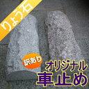 ブロック みかげ石 デザイン