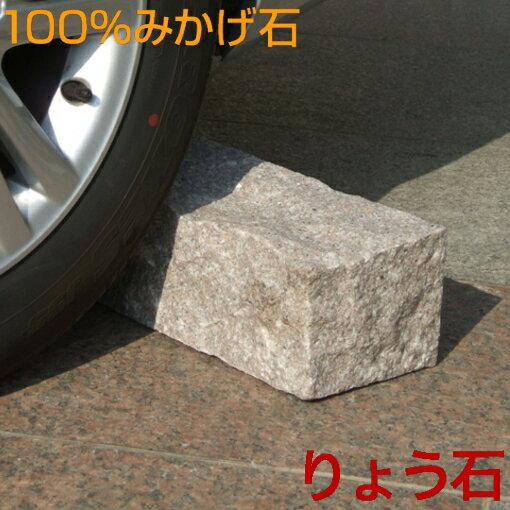 小サイズ(幅45cm)接着剤不要の「車止め」切り出し四角デザイン 車輪止めカーストッパー パーキングブロック タイヤストッパー カーポート 高級みかげ石 りょう石 100%御影石