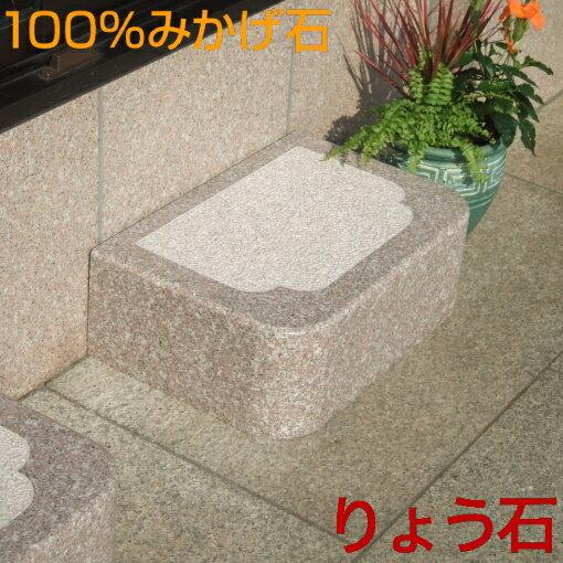 縁台(えんだい) 踏み台転倒防止に!沓脱石 くつぬぎいし 沓脱台 高級みかげ石 りょう石 100%御影石