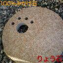 飛び石 訳あり outlet 穴あけ5枚セット ステップストーン 敷石 踏み石 庭石 高級みかげ石 りょう石 100%御影石