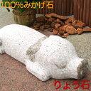 車止め こぶた 子ブタ (2本1組) エクステリア 高級みかげ石 りょう石