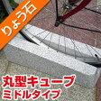 丸型キューブミドル(中型)タイプ自転車スタンド 販売開始 高級みかげ石 おしゃれ【自転車】【スタンド】サイクルスタンド バイシクルスタンド 自転車ストッパー りょう石