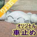 車止め 置くだけ簡単 カーストッパー 招き猫デザイン(2本1組・送料無料)高級みかげ石 りょう石 05P18Jun16