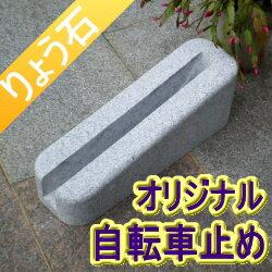 スタンド みかげ石 シンプル サイクル バイシクルスタンド