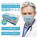 驚き価格 50枚入り メディカルサージカルマスク 大人 男女兼用 三層構造 肌に優しい 耳に痛くない