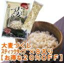 大麦づくし(50g×5)250g8個入りケース