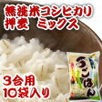 無洗米使用の麦ごはん3合(450g)×10袋入りお茶碗で約90杯分!【送料無料】【無洗米】大麦 宝麦 押麦 麦ごはん 麦ご飯 麦
