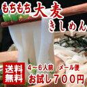 三河 大麦きしめん 300g×2 【お試し・メール便・送料無...