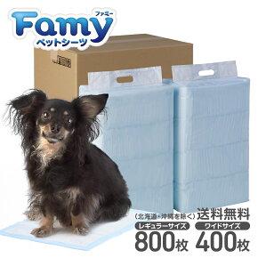 ペットシーツ Famy ファミー 薄型 1回使い切りタイプ 選べる2種類 レギュラー800枚/ワイド400枚 送料無料 最安値に挑戦(ペットシート/トイレシート/おしっこシート)