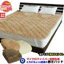 【あす楽】 敷きパッド ダブル ベッドパッド 送料無料とろけるような肌さわり毛布生地で製造した 敷きパッドダブル 140×205cmあったか ..