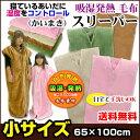 【あす楽】スリーパー キッズ 毛布 スリーパー 子供送料無料 吸湿発熱毛布で製造 毛布 スリーパー睡眠しているだけで 自然に発熱効果有り65×100cm吸湿発熱毛布 かいまき スリーパー 子供 キッズ ジュニア