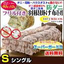 【あす楽】 羽根布団 シングル ベッド用 羽根布団花柄 ベッ...