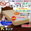 【あす楽】 ボックスシーツ キングサイズ ベッドシーツ 送料無料防ダニ ベッド用 ボックスシーツ厚いベッドマット用 厚み35cm迄のマットに対応 マチ40cmダニを通さない生地 ダニブロック スーパー