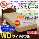 【あす楽】 ボックスシーツ ワイドダブル ベッドシーツ 送料無料防ダニ ベッド用 ボックスシーツ厚いマット用 厚み35cm迄のマットに対応 マチ40cmダニを通さない生地 ダニブロック スーパーガード