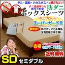 【あす楽】 ボックスシーツ セミダブル 防ダニ ベッドシーツ 送料無料防ダニ ベッド用 ボッ