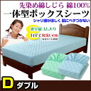 【あす楽】 ベッドパッド ダブル ボックスシーツベッドパッドのいらないベッド用ボックスシーツダブル 140×200×30cm先染め綿しじら 綿100%ベッドパットとベッドシーツの一体型【★】