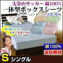 【あす楽】 ベッドパッド シングル ボックスシーツ 送料無料ベッドパッドのいらないベッド用ボックスシーツシングル 100×200×30cm先染めサッカー 綿100%ベッドパットとベッドシーツの一体型【
