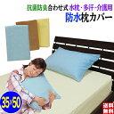 あす楽ネコポス対応 アイス枕 介護 防水