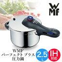 【在庫限り】ヴェーエムエフ (WMF) パーフェクトプラス 圧力鍋 2.5L 【送料無料】【SS50】【半額】【Z】