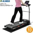 アルインコ ランニングマシン1115 AFR1115 【送料無料】【あす楽】
