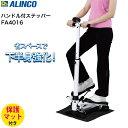 アルインコ (ALINCO) ハンドル付ステッパー FA4016 ダイエット 足踏み運動 ヒップアッ...
