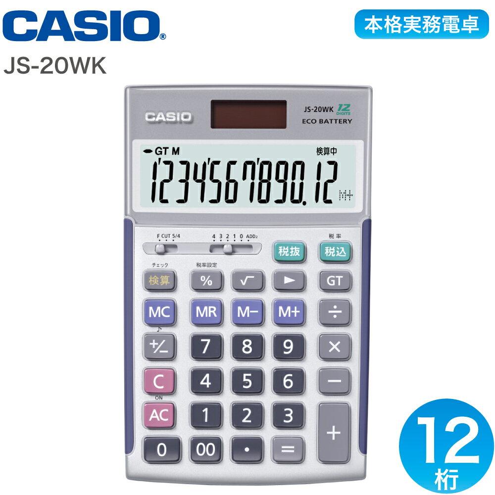 【20日は店内全品ポイント5〜20倍!】CASIO カシオ ジャスト型電卓 12桁 税計算 検算機能 JS-20WK