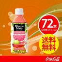 【3ケースセット】ミニッツメイドピンク・グレープフルーツ・ブレンド 350mlPET【コカコーラ】