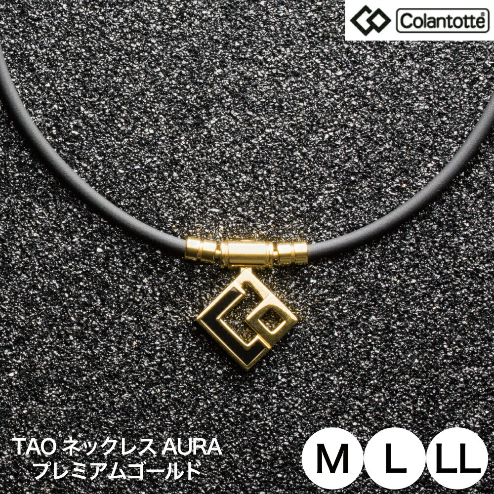コラントッテ (Colantotte) TAO ネックレス AURA(アウラ) プレミアムゴールド 【M/L/LL//3サイズ】 ABAPH52 【磁気ネックレス】【送料無料】