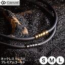 コラントッテ (Colantotte) ネックレス クレスト プレミアムゴールド 【S/M/L//3サイズ】 ABAAS52 【磁気ネックレス】【送料無料】